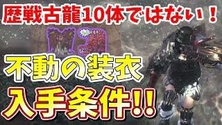 【MHW】最強の装衣が遂にキタ!不動の装衣の入手条件とは!【モンハンワールド実況】 thumbnail