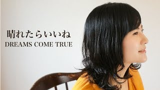 晴れたらいいね/DREAMS COME TRUE/Covered by BEBE