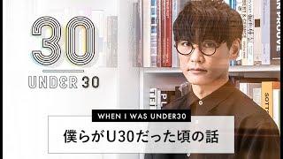 僕らがU30だった頃の話|WHEN I WAS UNDER 30 === 日本初開催!Forbesが...