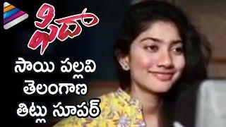 Sai Pallavi Telangana Dialogues   Fidaa Dubbing Video   Varun Tej   Sekhar Kammula   #Fidaa