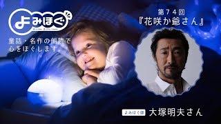 番組名:リブゲートプレゼンツ『よみほぐ』 物語:花咲か爺さん よみほ...