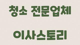 대전 동탄 리모델링후입주 이사청소 잘하는곳 알아보기