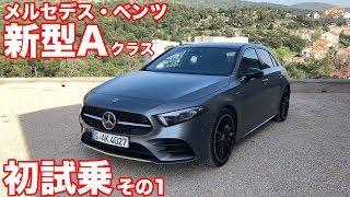 メルセデス・ベンツ新型Aクラス初試乗その1(A250 Edition)