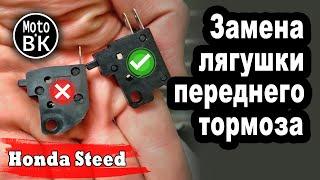 дела Гаражные Honda Steed - Замена лягушки переднего тормоза