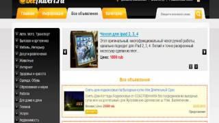 видео Бесплатные объявления Москвы / Почти как частные объявления Авито Москва