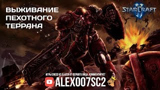Выживание пехотного террана: Гайд от Alex007 по играм Creed vs Elazer