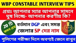 Wbp Constable Interview Preparation | Interview Tips Wbp Constable Recruitment