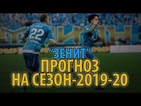 """""""Зенит"""": прогноз на сезон-2019/20"""