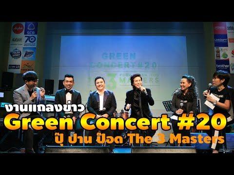 """งานแถลงข่าว """"Green Concert #20 ปุ๊ ปาน ป๊อด The 3 Masters"""""""