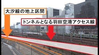 羽田空港アクセス線が東海道新幹線をくぐって大汐線沿いの地上に出てくる地点を走行する様々な列車たち