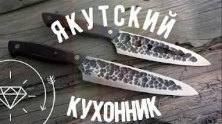 Yakut kitchen knife