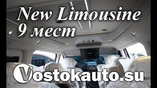 В наличии Гранд Старекс Лимузин 7 мест Hyundai Grand Starex Limousine Максимальная комплектация.