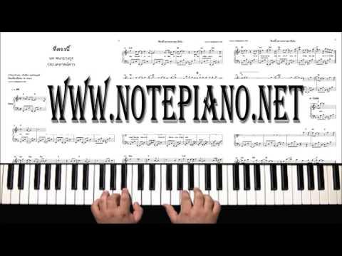 เปียโนเพลงที่ตรงนี้