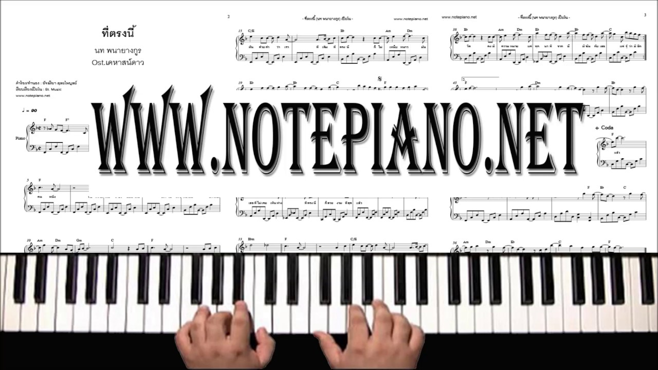 Photo of เปียโนเพลงที่ตรงนี้ [เยี่ยมมาก