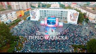 �������� ���� Первоуральск - День города и День металлургов 16.07.2016 ������