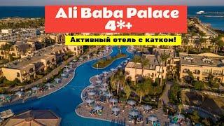 Обзор отеля Ali Baba Palace 4 Хургада Египет 2021