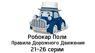 Робокар Поли - Правила дорожного движения - Все серии подряд (21-25 серии)(, 2014-08-05T06:55:21.000Z)
