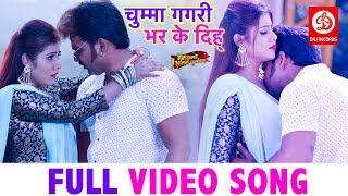 Pawan Singh ( चुम्मा गगरी भर के दिह् ) FULL VIDEO SONG   Priti Biswas   Superhit Bhojpuri Songs 2019
