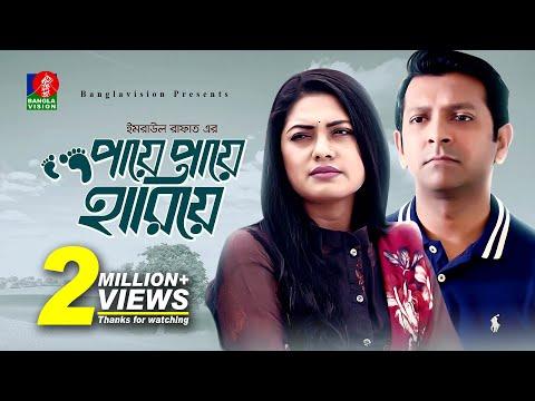 EID Telefilm: PAYE PAYE HARIYE   পায়ে পায়ে হারিয়ে   TAHSAN   TISHA   Bangla New Natok 2019