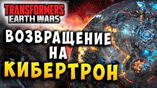 ВОЗВРАЩЕНИЕ НА КИБЕРТРОН! НОВЫЙ РЕЖИМ РЕЙД! Трансформеры Войны на Земле Transformers Earth Wars #130
