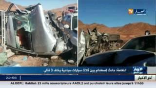 حادث إصطدام بين ثلاث سيارات سياحية يخلف 3 قتلى بالنعامة