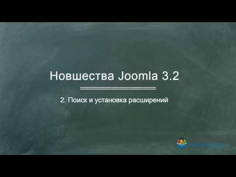 2. Поиск и установка расширений. Новшества Joomla 3.2.