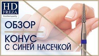 Видео-обзор твердосплавной фрезы КОНУС с синей насечкой // HD Freza®
