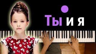 VIKI SHOW - Ты и Я ● караоке | PIANO_KARAOKE ● + НОТЫ & MIDI | Вики Шоу