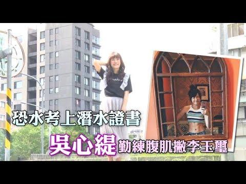 【蘋果之星】「小敏」吳心緹自殺式入行 「我很好用」愛另類刺激 | 蘋果娛樂 | 臺灣蘋果日報 - YouTube
