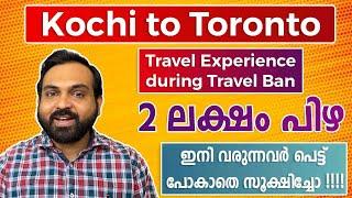Kochi to Toronto   Riṡky travel   തിരിച്ചു കേറ്റി വിടാഞ്ഞത് ഭാഗ്യമായി   Joseph Shadoz TV