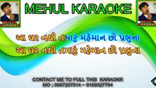 Aa ghar Nathi tamaru bhajan demo Karaoek