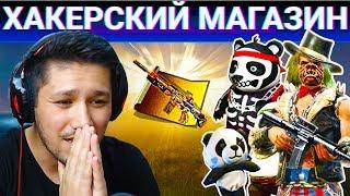Не деген СӘТТІ әрі ТӘТТІ күн! ☀ Хакерский магазин ☀ Инкубатор ☀ Панда!