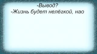Слова песни Дима Карташов - Боль моя. Shami(слова песен., 2015-04-24T10:21:01.000Z)