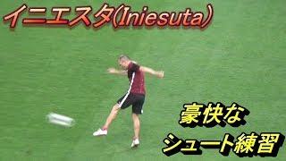 イニエスタ J先発デビュー当日のシュート練習!