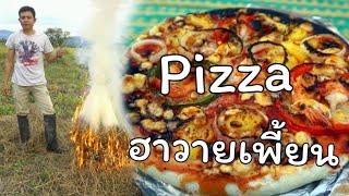 พิซซ่าฮาวายเพื้ยน #พิซซ่าอบฟาง พิซซ่าเจ้าแรกที่อบด้วยฟางข้าว