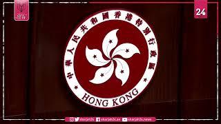 برلمان هونج كونج يسحب رسميا مشروع قانون تسليم المتهمين إلى الصين