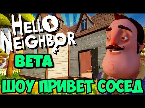 скачать игру привет сосед бета 1 - фото 10