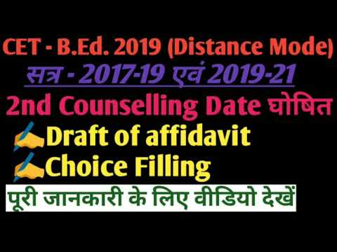 cet-bed-distance-mode-2nd-counselling-2019|nou-bed-distance-mode-counselling-2019|bed-distance-mode