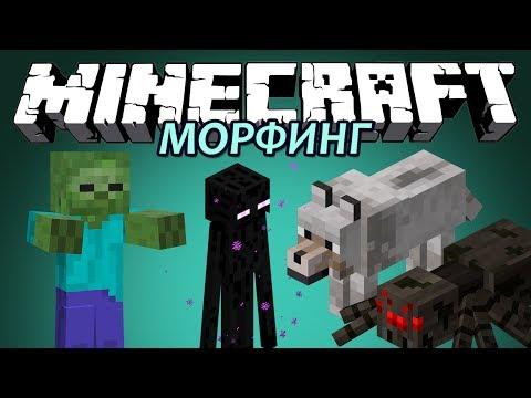 Скачать мод Morph для Minecraft  - Morphing