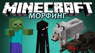 МОРФИНГ - Minecraft (Обзор Мода)