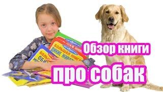 Моя коллекция - интересные книги для детей. Обзор детской книги про собак от Алинки Мальвинки