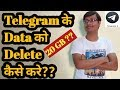 How to Delete Telegram Data | Stop Auto Media Download | How to Download from My Telegram Channel ?