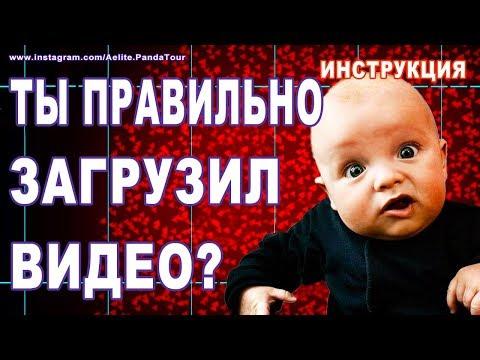 Как ЗАГРУЗИТЬ ВИДЕО на YOUTUBE!? ✔ загрузка видео на Youtube ✔ загрузить видео