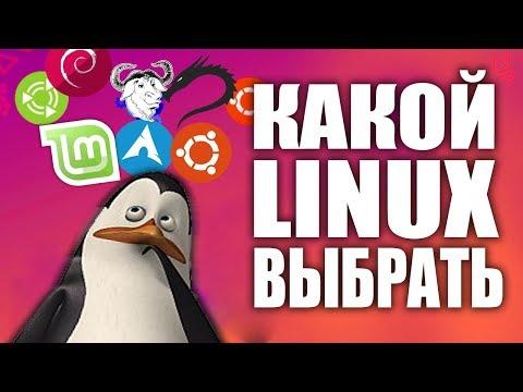 Linux для новичка и анонима.  Какой Linux лучше выбрать?