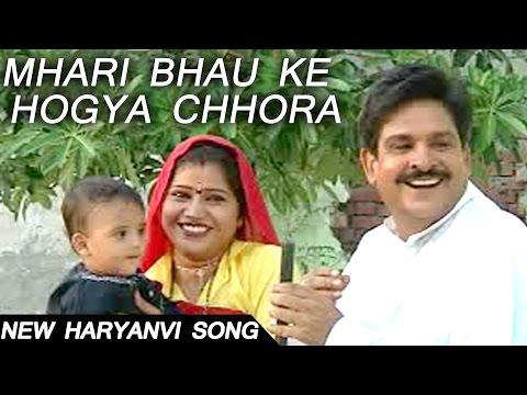म्हारी बहु के छोरा हो गया - Mhari Bhau Ke Hogya Chhora || Latest Haryanvi Song 2017
