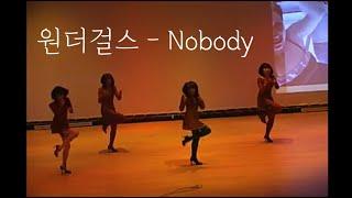 [추억영상] 원더걸스-노바디(Nobody) | 개원 한마음축제 (2008)
