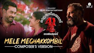 Mele Meghakkombil | Composer's Version | Bijibal | Rafeeq Ahamed | Lal Jose | Biju Menon | Nimisha