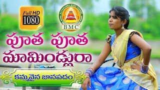 పూత పూత మామిల్లురా Latest Folk song 2019|| Poddupodupu Shankar|| laxmi || BMC