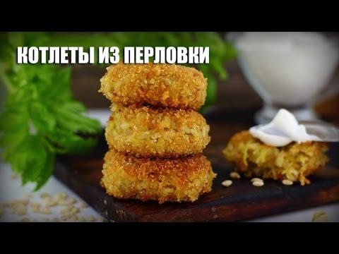 Котлеты из перловки — видео рецепт