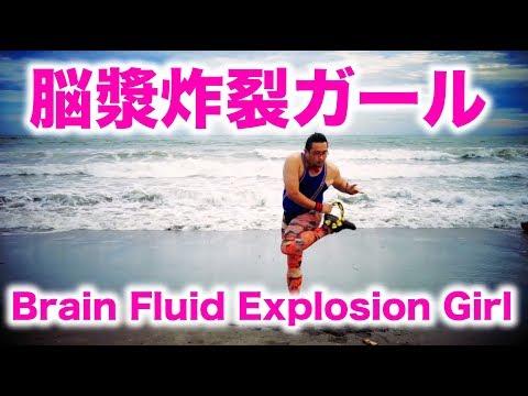 【ゴンゾー】脳漿炸裂ガール【タンバリンで踊ってみた】 /Brain Fluid Explosion Girl - Miku Hatsune ft GONZO [Tambourine Dance]